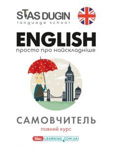 English: просто про найскладніше. Новий самовчитель