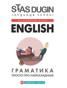 English: Граматика. Просто про найскладніше