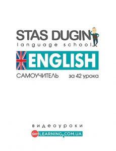 Весь английский за 42 урока: самоучитель