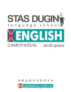 english 42less-poster
