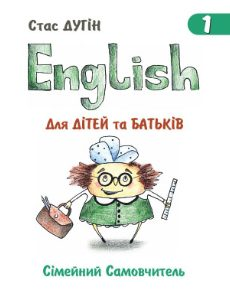 English for child and parents-poster_ОБЛ