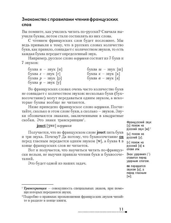 Французский за 26 уроков: самоучитель