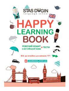 Happy Learning Book. Робочий зошит з англійської мови