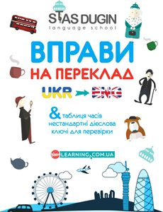 Вправи_на_переклад Ukr Eng