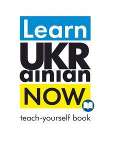Learn Ukrainian Now (Ukrainian for Foreigners)