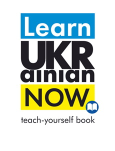 Learn Ukrainian Now