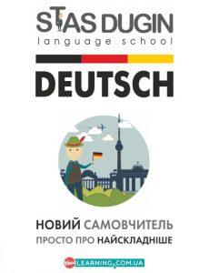 Deutsch_na_ukr_Oblozhka