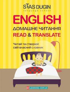 English. Домашнє читання. Read & Translate.