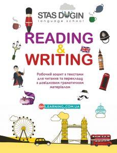 Reading & Writing. Робочий зошит з текстами для читання та перекладу