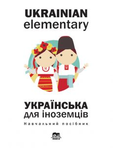 Ukrainian for Foreigners. Elementary