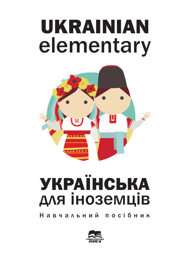 UkrainianElementary_Cover