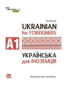 Ukrainian for Foreigners A1. Українська мова для іноземців. Рівень А1