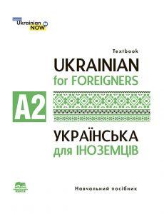 Ukrainian for Foreigners A2. Українська мова для іноземців. Рівень А2