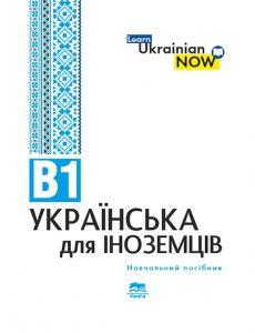 Ukrainian for Foreigners B1. Українська мова для іноземців. Рівень В1