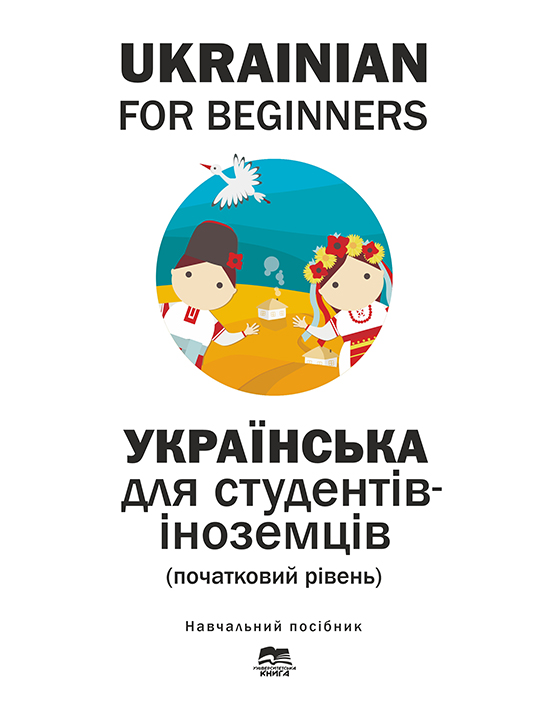 Ukrainian for beginners (for foreign students)