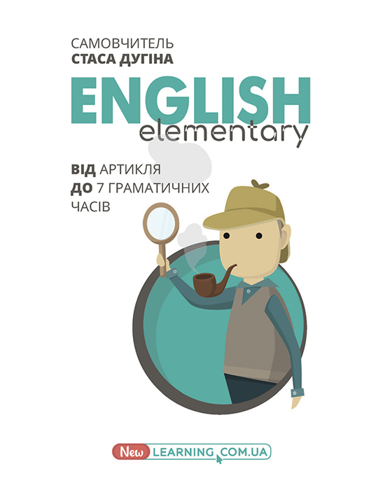 English Elementary: від артикля до семи граматичних часів