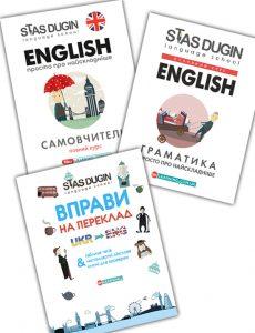 Комплект із 3-х книг English: Просто про найскладніше