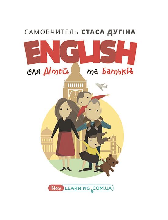 English для дітей та батьків. Сімейний самовчитель