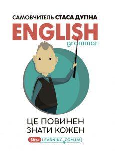 English grammar: це повинен знати кожен