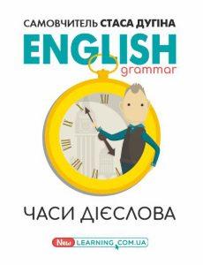 English grammar: часи дієслова