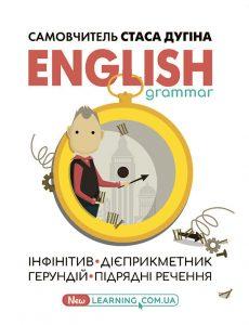 English grammar: інфінітив, дієприкметник, герундій, підрядні речення.