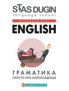 grammar-poster