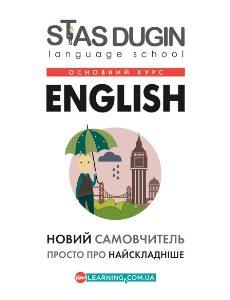 noviy samovchitel-poster