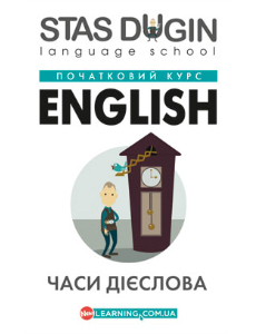 chasi dieslova-poster