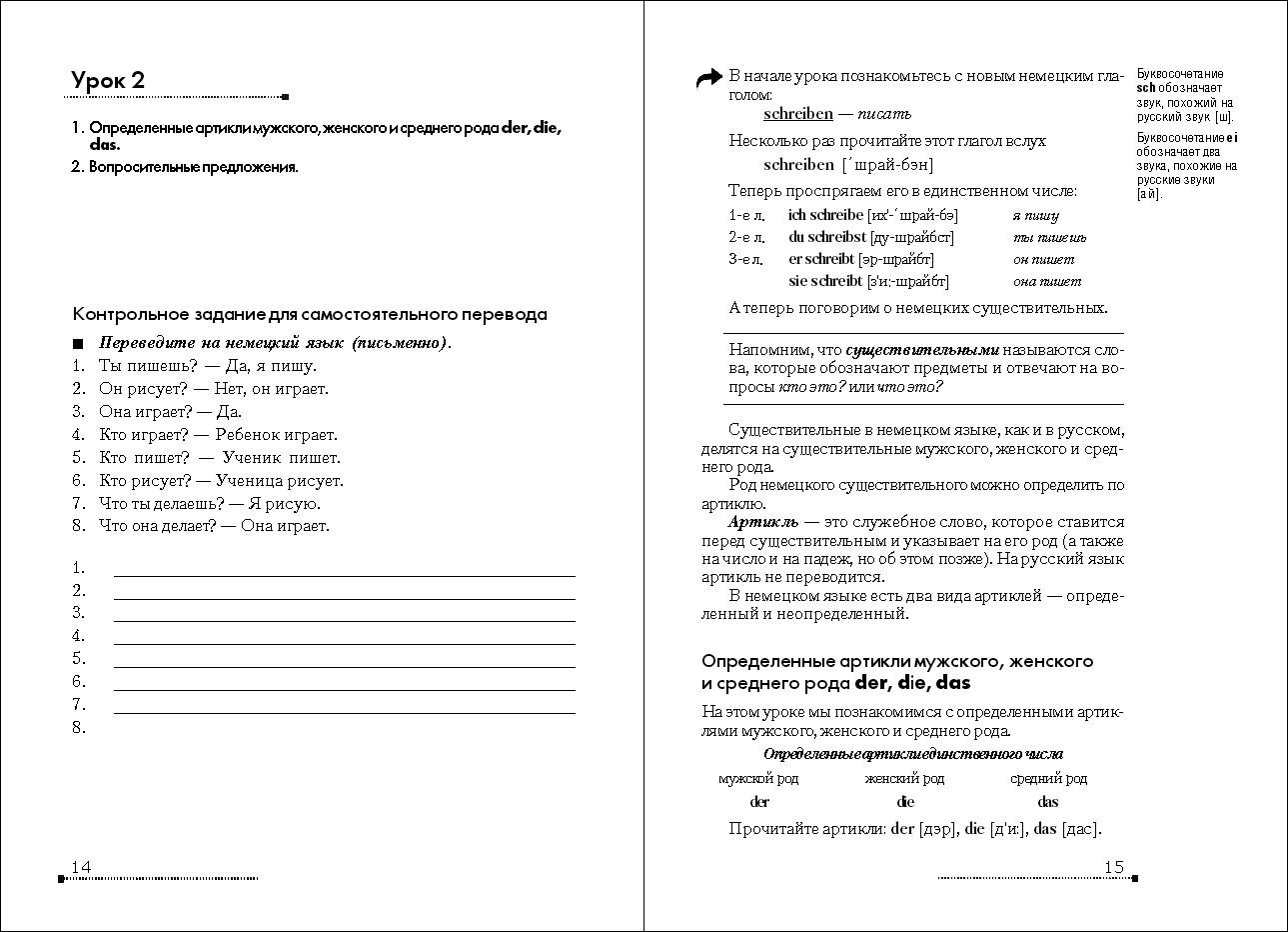 Немецкий за 34 урока: самоучитель