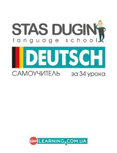 deutch-poster