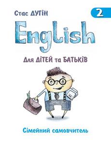 English для дітей та батьків Книга2