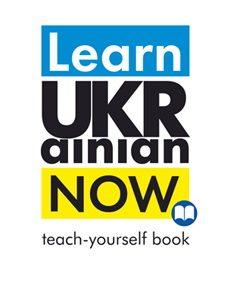 Learn Ukrainian Now
